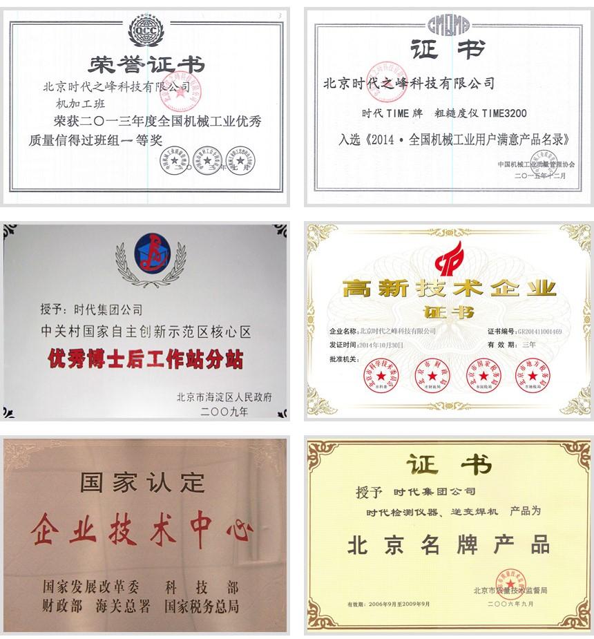 时代公司资质证书
