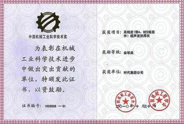 中国机械工业科学技术三等奖